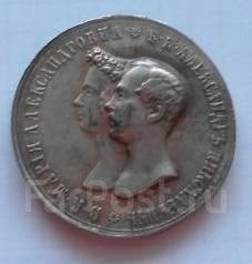 Рубль 1841 года. Свадебный рубль