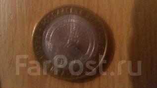 10 рублей Республика Адыгея. Биметалл во Владивостоке