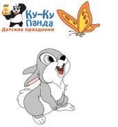 Заяц / Зайка на детский праздник (аниматорг/ерой/персонаж/актер)