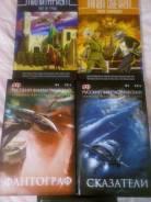 Коллекция современной фантастики - 5 книг