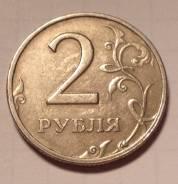 2 рубля 2006 года. ММД. Не частая!