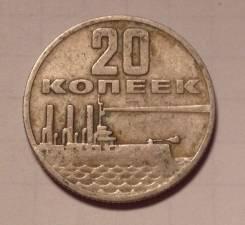 20 копеек 1967 года. 50 лет Советской власти.