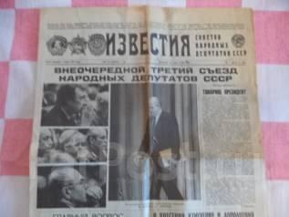 Газета времён СССР