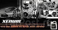 Моторные масла марки Xenum по привлекательным ценам!