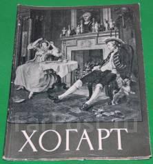 Книга в репродукциях. Уильям Хогарт. Изогиз М. - 1963 г. Оригинал. Под заказ