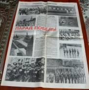 Газета - Парад Победы 1945. Копия