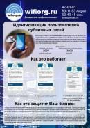 Идентификация и авторизация пользователей в сетях вай-фай (WiFi)