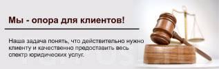"Юрист. ЮРИСПРИДЕНЦИЯ. ООО"" Партнер"". Улица Суворова 80"