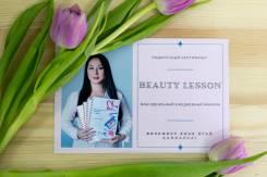 Индивидуальные уроки по макияжу. Подарочные сертификаты