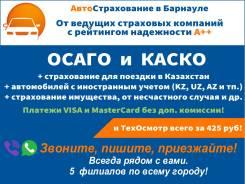 Страхование ОСАГО и ТехОсмотр 425 руб. в Барнауле