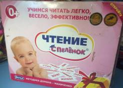 """Обучающее пособие для малышей """"Читаем с пелёнок"""""""