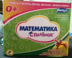 """Методика для малышей по математике """"0+"""""""