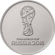 25 рублей 2016 год - Чемпионат мира по футболу FIFA 2018 в России