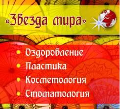 Хуньчунь. Лечебно-Оздоровительный тур. Лечебно-оздоровительный тур из Владивостока
