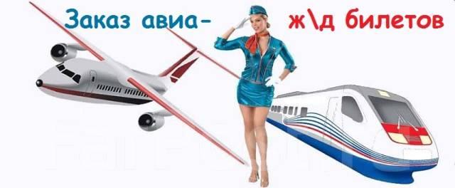 Самые дешевые Авиа и ЖД билеты в любую точку мира!