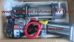 Лебедка электрическая 12000LB 12 вольт Electric Winch