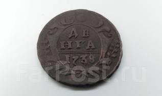 Денга Анна Иоанновна 1738 г.