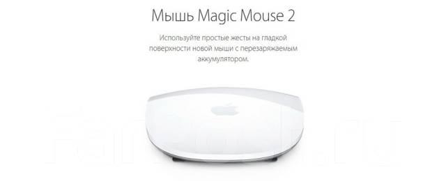 Мыши Apple.