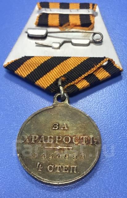 Медаль за храбрость 4 степень ! Николай II ! Низкая Цена !