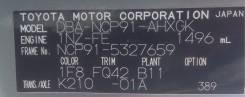Автоматическая коробка переключения передач. Toyota Vitz, NCP91 Двигатель 1NZFE