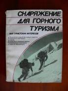 Книга Снаряжение для горного туризма