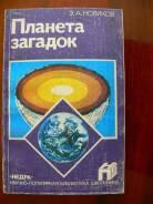 Книга Планета загадок