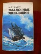 Книга Загадочные экспедиции