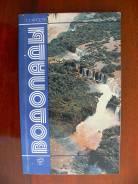 Книга Водопады