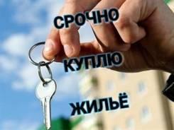 Выкуплю недвижимость. От частного лица (собственник)