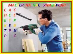 "Мастер На ЧАС ""Мастер НА ВСЕ РУКИ"" Цена От 999р Перфоратор Шуруповёрт"
