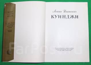 Книга. Архип Иванович Куинджи. Репродукции. Изогиз М. - 1961 год. Оригинал. Под заказ