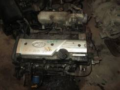 Контрактный (б у) двигатель Хундай G4EE 1,4 л бензин
