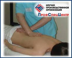 Учебный центр: массаж для салонов красоты и фитнеса. 8500р Гос. дипл.