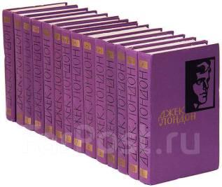 Джек Лондон. Собрание сочинений в 14 томах (комплект)
