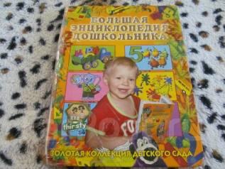Большая энциклопедия дошкольника. Для 1-6 лет. Очень хорошая!