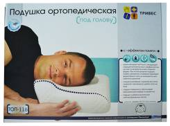 Подушки ортопедические.