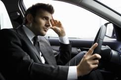Персональный водитель. Высшее образование по специальности, опыт работы 12 лет