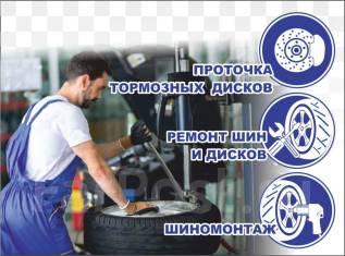 ШИНА25РУ шинный центр - шиномонтаж, сезонное хранение шин
