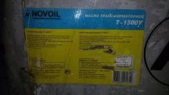 Трансформаторное масло Т-1500У