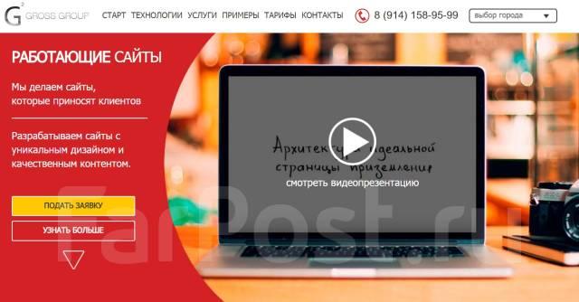 Создание продающих сайтов владивосток как сделать rss ленту на сайте