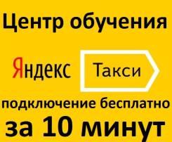 Водитель. Водитель Яндекс Такси. ООО Примавтолайн. Проспект 60-летия Октября 204, офис 401