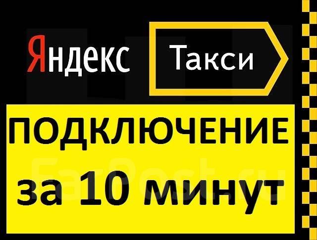 подключение к яндекс такси москва