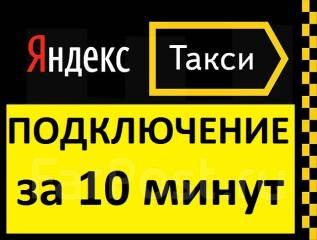 Водитель такси. ООО Примавтолайн. Котельникова 13 - 103