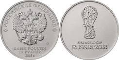 25 рублей Чемпионат мира по футболу в России