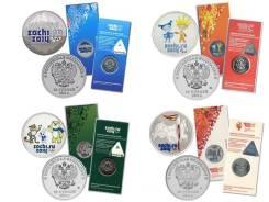 Набор цветных монет 25 рублей Сочи (4 штуки)