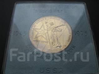 1 рубль 1975 г 30 лет Победы UNC в коробке