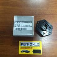 Резистор 27150-AX020