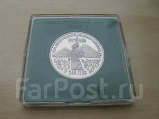 3 рубля Армения 1989, ПРУФ, идеал, Пластиковая упак.