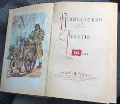 Фанцузкая новелла 1959 г. в