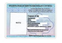 Разрешения на работу иностранным гражданам. Квалифицированная помощь.